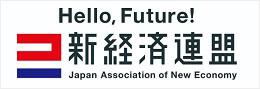 一般社団法人 新経済連盟(新経連)